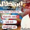 مركب الصحاب ||ابن حلال غناء محمود عوام توزيع على سمارة