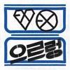 Lucky EXO