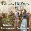 2017-09-03_Я Знаю, Не Умру! (Ксения Степаненко, Ева Коптякова)
