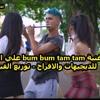 MC Fioti - Bum Bum Tam Tam (KondZilla) New Remix - اغنية بوم بوم طم طم علي الدرامز