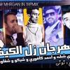 Download مهرجان زل الكيف مجدى شطه وكافورى Mp3