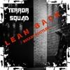 Terror Squad - Lean Back (INXAIN Bootleg)
