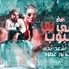 خراب الشارع الجديد - مهرجان - تسلي بي المحبوب - اسعد يحي الديكتاتور عطوة mp3