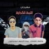 مهرجان اللمه الكدابه غناء يوسف عفيفي - عبده الزعيم - اسلام اللول توزيع طارق شقاوه