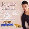 اغنية شيخ العطارين غناء مؤمن علي – توزيع درامز اسلام الهرم شغل عالي 2017