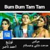 Download Bum Bum Tam Tam Mix  اغنيه بوم بوم تام تام ميكس مع مدحت شلبي وعبسلام توزيع احمد ناصر Mp3