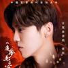 LuHan_鹿晗 - Chasing Dream with Childlike Heart_追梦赤子心 (Sky Hunter 《空天猎》OST.)