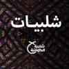Download أمير البحار Mp3