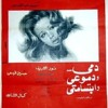 The Music of Movie ((My blood, my tears and my smile )) Composer musician Elias Rahbani