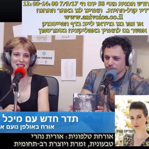 תדר חדש #58 7/9/17 מיקי חיימוביץ', אורית נהרי, נועם אקוטונס