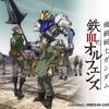 Cover Elisa - Orphans No Namida (MISIA) ED - Mobile Suit Gundam Iron Blooded Orphans