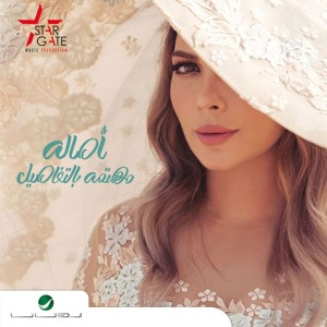 Download lagu Asala Nasri Mohtamma Bel Tafaseel (4.10 MB) MP3
