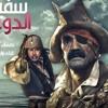 Download سفينة الدوحة - وليد الشامي Mp3