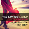 Элджей & Feduk vs Ben Delay - Розовое вино (Fred & Mykos Mashup edit)