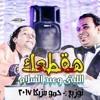 Download اغنية هقطعك محمود الليثي و عبسلام توزيع حمو مزيكا شغل هيولع الديجهات 2018 Mp3