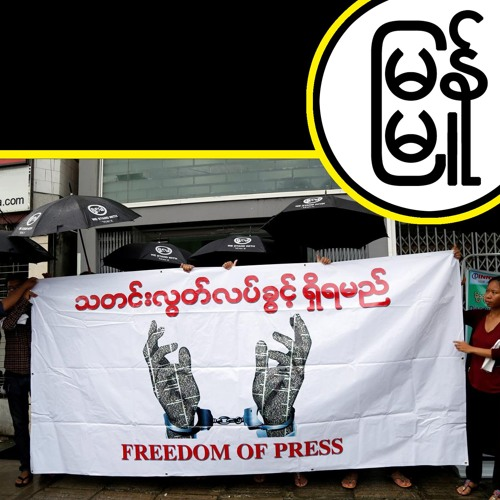 Press Freedom in 2017: Part 1