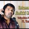 Entammede Jimikki Kammal | Malayalam | Cover | Venkat | Velipadinte Pusthakam | Mohanlal | Lal Jose