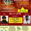 Davinder Singh Naal S Gursewak Singh Padhri, Visha, Deraian Ne Kha Lyi Sikhi