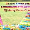 Sikkudu Aakulla Uyyalo 2017 Bathukamma Songs Mix By Dj Manoj MN