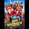 Download اغنية هقطعك _ - محمود الليثي  عبسلام  صوفين توزيع مسترعمر2017 Mp3
