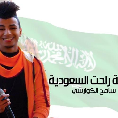 مهرجان الرملاوية راحت السعودية (حقى انا عمرى ماسيبو ) سامح الكوارشى 2017