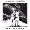Юлианна Караулова - Миллионы Глаз