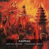 KARMA (Mostafa Emgiem - Prod.Danke Noetic)