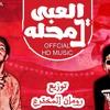 Download مهرجان العبى يا محله  اذاعه فنيه - المدافع    توزيع رومان المخترع Mp3