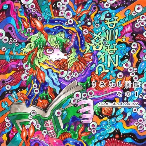 04 インターネットウミウシ - Nudibranch (Encore Ver)