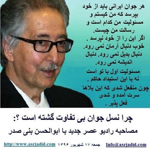 Banisadr 96-06-17=چرا نسل جوان بی تفاوت گشته است ؟: مصاحبه رادیو عصر جدید با ابوالحسن بنی صدر