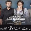 OST Khamoshi | Full Title Song | Hum Tv new drama