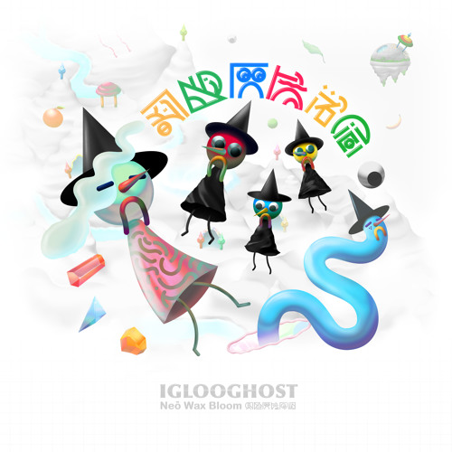 Iglooghost - 'White Gum'