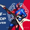 Kamen Rider Build OP | Be The One Guitar Cover | SeventhVampire