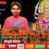 Darshan kara di jagdishpur wali mai ke|Singer-Bigan Bideshi|Bhojpuri devigeet