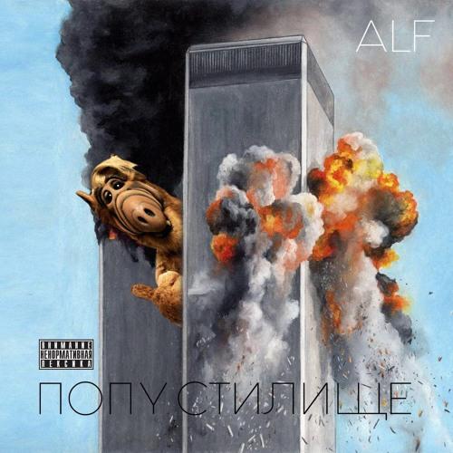 Апатия (prod. Alf x Onedellyon)