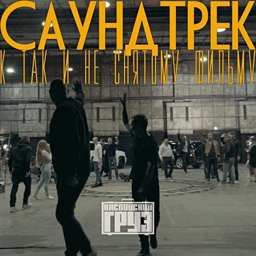 Герои нашего времени (feat. Влади)