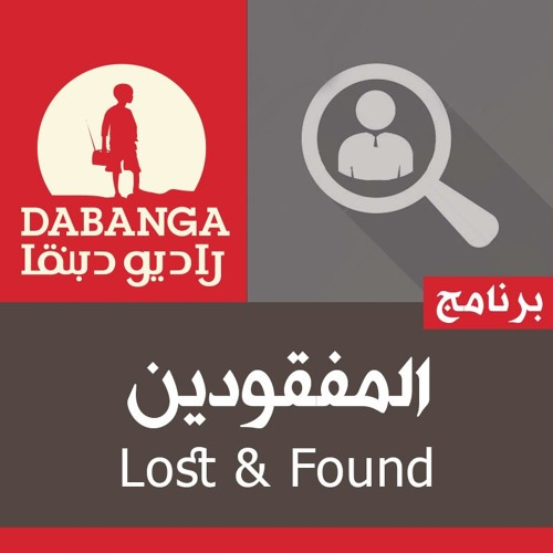 المفقودين | 12-9-2019