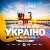 Нумер 482 - Добрий Ранок Україна (The Faino Official Remix) mp3