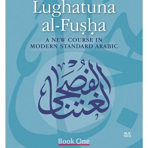 al-Fusha - Book 1 - Module 1