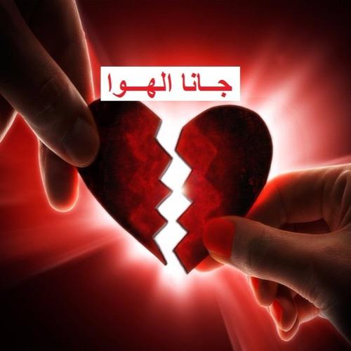 جانا الهوا - عبد الحليم حافظ