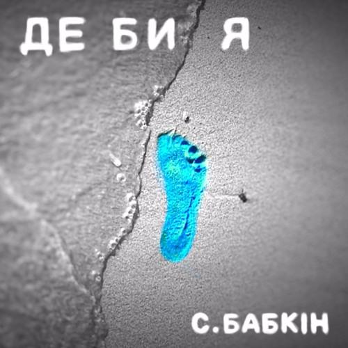 Сергей Бабкин – ДЕ БИ Я