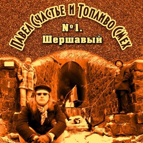 """ТОПЛИВО Sмех - Растаман-Ковбой (альбом""""№1.Шершавый"""" 2010)"""