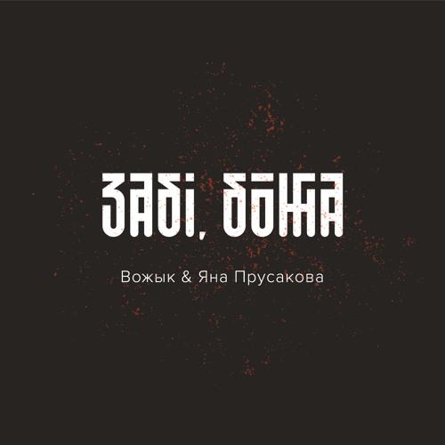 Вожык & Яна Прусакова — Забі, Божа