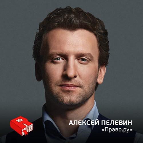 Рунетология (312): Алексей Пелевин, основатель «Право.ру»