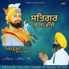 Satgur Baza Wale ! Dr. Nirmal Singh Khalsa ! Full Song_ New Punjabi Song 2017