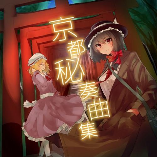 京都秘奏曲集 サンプルクロスフェード