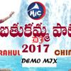 2017 BathukammA Song Demo mix by dj rahul chinnu