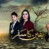 Yakeen Ka Safar OST Hum TV