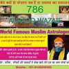 Muslim Vashikaran mantra in Hindi,@@ - +91-8146846489 @@