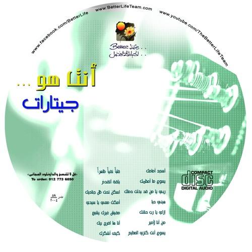 ترنيمة أسكن تحت ظل جناحيك - ألبوم انت هو - الحياة الأفضل   Askono Taht Zel Ganahyk - Better Life